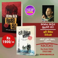 Major Sujith Chaminda Edirisinghe Book Bundle - මේජර් සුජිත් චමින්ද එදිරිසිංහ විසින් රචිත පොත් කට්ටලය