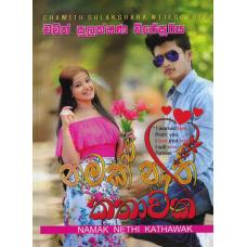 Namak Nathi Kathawak - නමක් නැති කතාවක්