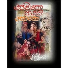Pemathi Jayathi Soko Natakiya Praweshaya - පෙමති ජායතී සොකො නාටකීය ප්රවේශය
