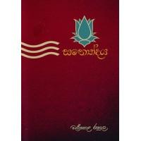 Sathyodaya -  සත්යෝදය