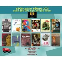 Swarna Pusthaka Award Long Listed Books 2021 - 2021 ස්වර්ණ පුස්තක සම්මාන අවසන් පූර්ව වටය සඳහා නිර්දේශිත පොත්