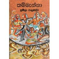 Thammanna - තම්මැන්නා