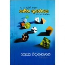 10 , 11 Shreni Sandaha Ganitha Guruwaraya - 10, 11 ශ්රේණි සඳහා ගණිත ගුරුවරයා