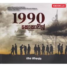 1990 Kokavil - 1990 කොකාවිල්