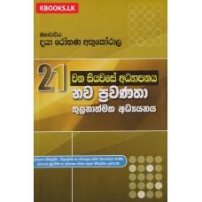 21 Wana Siyawase Adyapanaya Nawa Prawanatha Thulanathmaka Adyanayak - 21 වන සියවසේ අධ්යාපනය නව ප්රවණතා තුලනාත්මක අධ්යයනයක්