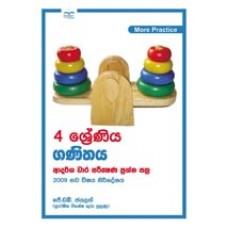 4 Shreniya Ganithaya - 4 ශ්රේණිය ගණිතය