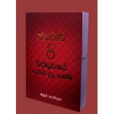 Janawari 8 Viplawaye Asin Dutu Sakshi - ජනවාරි 8 විප්ලවයේ ඇසින් දුටු සාක්ෂි