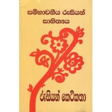 Sambhawaneeya Rusiyan Sahithya - සම්භාවනීය රුසියන් සාහිත්යය