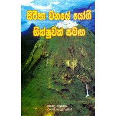 Siripa Wanaye Yogi Bhikshuwak Samaga - සිරිපා වනයේ යෝගී භික්ෂුවක් සමග