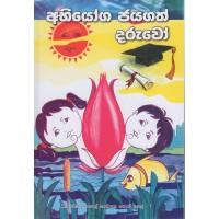Abhiyoga Jayagath Daruwoo - අභියෝග ජයගත් දරුවෝ
