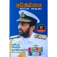 Adhishtanaya - අධිෂ්ඨානය