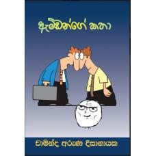 Amdange Katha - ඇම්ඩන්ගේ කතා