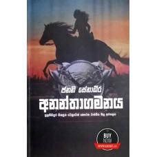 Ananthagamanaya - අනන්තාගමනය