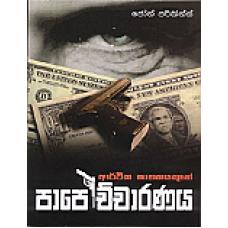 Arthika Ghathakayakuge Papochcharanaya - ආර්ථික ඝාතකයකුගේ පාපොච්චාරණය