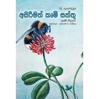 Asirimath Krumi Saththu - අසිරිමත් කෘමි සත්තු