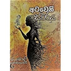 Ataweni Swaraya - අටවෙනි ස්වරය