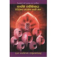 Athma Abhimanaya Wardhanaya Karagatha Hakimaga - ආත්ම අභිමානය වර්ධනය කරගත හැකිමග
