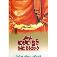 Bauddha Bhawana Krama Ha Mano Chikithsawa - බෞද්ධ භාවනා ක්රම සහ මනෝ චිකිත්සාව