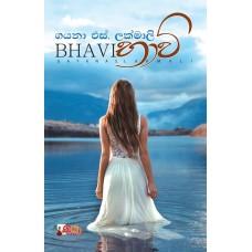 Bhavi - භාවි
