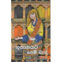 Bhuthanayata Pem Banda - භූතානයට පෙම් බැඳ
