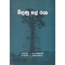 Bindunu Thal Ruka - බිඳුණු තල් රුක