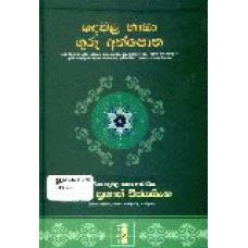 Demala Bhasha Guru Athpotha 2 - දෙමළ භාෂා ගුරු අත්පොත 2