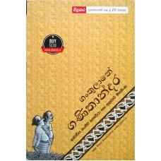Ganthulane Ganithandara - ගංතුලානේ ගණිතාන්දර