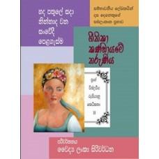 Geethika Kandayame Tharuniya - ගීතිකා කණ්ඩායමේ තරුණිය