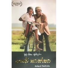 Golu Thaththa - ගොළු තාත්තා
