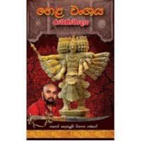 Hela Wanshaya Ravanawadaya - හෙළ වංශය රාවණවාදය