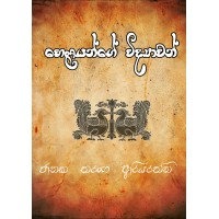 Helayange Vidyawan - හෙළයන්ගේ විද්යාවන්