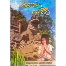 Hingaman Yadeema Thahanan - හිඟමං යැදීම තහනං
