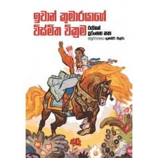 Ivan Kumarayage Vismitha Wikrama - ඉවාන් කුමාරයාගේ විස්මිත වික්රම