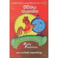 Jeewithaya Jayaganna - ජීවිතය ජයගන්න