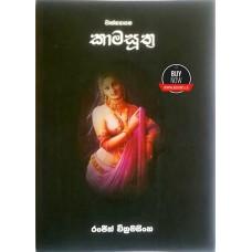 Kamasuthra - කාමසූත්ර
