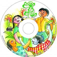 Lama Gee Ama CD - ළමා ගී අමා සංයුක්ත තැටිය