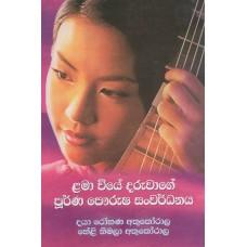 Lamaviye Daruwage Purna Paurusha Sanwardhanaya - ළමාවියේ දරුවාගේ පූර්ණ පෞරුෂ සංවර්ධනය
