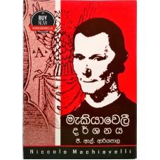 Machiavelli Darshanaya - මැකියාවෙලී දර්ශනය