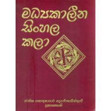 Madya Kaleena Sinhala Kala - මධ්ය කාලීන සිංහල කලා