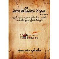 Maha Sammatha Vadaya - මහා සම්මත වාදය