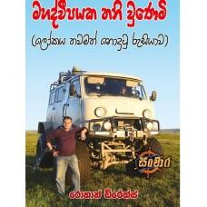 Mahadveepayaka Thani Wunemi - මහද්වීපයක තනි වුණෙමි
