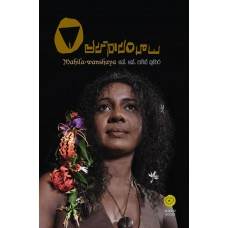 Mahilawanshaya - මහිලාවංශය