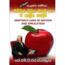 Newton Chalitha Niyama Ha E Ashritha Yedeem - නිව්ටන් චලිත නියම හා ඒ ආශ්රිත යෙදීම්