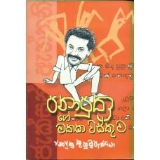 Panaputhrage Mathaka Wasthuwa - පනාපුත්රගේ මතක වස්තුව