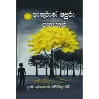 Pathuruna Anduru Pathanehi - පැතුරුණ අඳුරු පතනෙහි