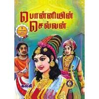 Ponniyin Selvan (5 Volume Set) - பொன்னியின் செல்வன்