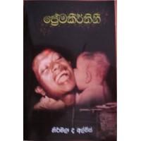 Premakeerthini - ප්රේමකීර්තිනි