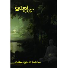 Puran - පුරාන්