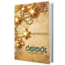 Rantharu - රන්තරු