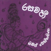 Rasawathi - රසවති